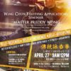 伝統詠春拳 Fighting Applications Seminar